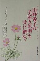 山野愛子の「美道五原則」を受け継いで