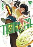 TAMATA(3) (ヤングジャンプコミックス)