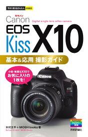 今すぐ使えるかんたんmini Canon EOS Kiss X10 基本&応用 撮影ガイド [ 木村文平+MOSH books ]