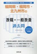 福岡県・福岡市・北九州市の教職・一般教養過去問(2020年度版)