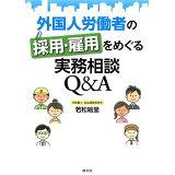 外国人労働者の採用・雇用をめぐる実務相談Q&A
