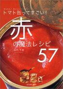 トマト缶ってすごい!赤の魔法レシピ57