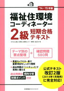 福祉住環境コーディネーター2級短期合格テキスト('14-15年版)