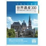くわしく学ぶ世界遺産300第3版
