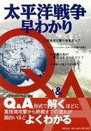 【バーゲン本】太平洋戦争早わかりQ&A