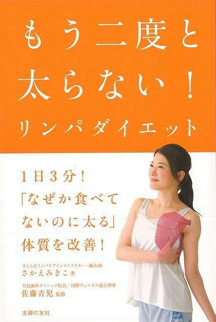 【バーゲン本】もう二度と太らない!リンパダイエット [ さかえ みきこ ]