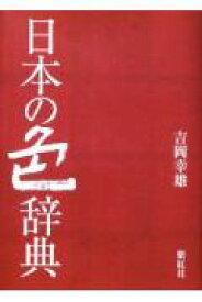 日本の色辞典 [ 吉岡幸雄 ]