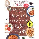つくりたかがよくわかるお料理教室(全5巻セット)