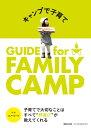 キャンプで子育て GUIDE for FAMILY CAMP [ スノーピーク ]