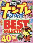 ナンプレジャンボベーシックBest Selection(Vol.16)