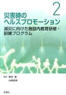 災害時のヘルスプロモーション(2)