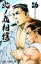 火ノ丸相撲 26 (ジャンプコミックス) [ 川田 ]