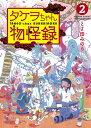 タケヲちゃん物怪録(2) (ゲッサン少年サンデーコミックススペシャル) [ とよ田みのる ]