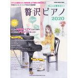 ちょっと弾きたい!贅沢ピアノ中級(2020) (SHINKO MUSIC MOOK)