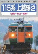 115系 上越線Vol.2 高崎〜水上〜高崎
