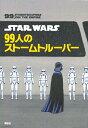 STAR WARS 99人のストームトルーパー [ 講談社 ]