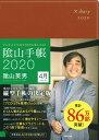 ビジネスと生活を100%楽しめる! 陰山手帳2020 4月始まり版(茶) [ 陰山 英男 ]