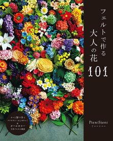 フェルトで作る大人の花101 (レディブティックシリーズ) [ PieniSieni ]