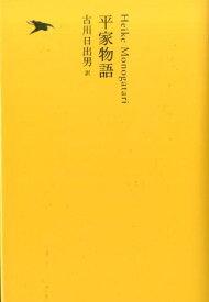 平家物語 (池澤夏樹=個人編集 日本文学全集 全30巻) [ 古川 日出男 ]