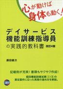 デイサービス機能訓練指導員の実践的教科書第4版