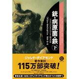 銃・病原菌・鉄(下巻) (草思社文庫)