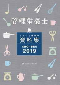 管理栄養士 ちょいと便利な資料集 CHOI-BEN 2019 (管理栄養士合格シリーズ) [ 管理栄養士国家試験対策「かんもし」編集室 ]