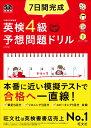 7日間完成 英検4級 予想問題ドリル [ 旺文社 ]