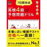 7日間完成英検4級予想問題ドリル4訂版 (旺文社英検書)