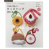 カンタン!かぎ針編み子供が喜ぶ!キッズバッグ24+8増補改訂版 (Asahi Original)