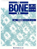THE BONE(VOL.31 NO.1(201)