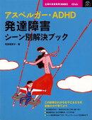 【バーゲン本】アスペルガー・ADHD発達障害シーン別解決ブック