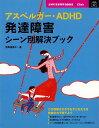 【バーゲン本】アスペルガー・ADHD発達障害シーン別解決ブック (主婦の友新実用BOOKS Clinic) [ 司馬 理英子 ]