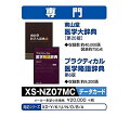 EX-word電子辞書追加コンテンツ XS-NZ07MC