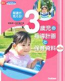 発達が見える! 3歳児の指導計画と保育資料 第2版