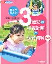 発達が見える! 3歳児の指導計画と保育資料 第2版 CD-ROM付き (Gakken保育Books) [ 秋田喜代美 ]