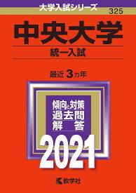 中央大学(統一入試) 2021年版;No.325 (大学入試シリーズ) [ 教学社編集部 ]