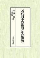 近代日本の消費と生活世界
