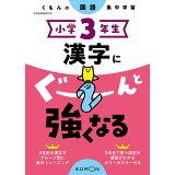 小学3年生漢字にぐーんと強くなる