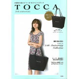 TOCCA 25th anniversary ([バラエティ])