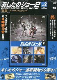 DVD>2あしたのジョー2 COMPLETE DVD BOOK(vol.2) 激闘!カーロスvsジョー (<DVD>)