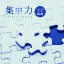 集中力〜シータ波による脳活性 メンタル・フィジック・シリーズ