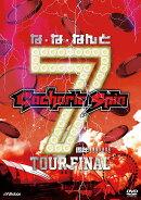 【予約】な・な・なんと7周年!!!!!!! TOUR FINAL(初回限定盤)