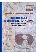 臨床検査技師のための呼吸機能検査ハンドブック