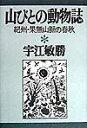 山びとの動物誌増補新版 紀州・果無山脈の春秋 (宇江敏勝の本) [ 宇江敏勝 ]