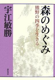 森のめぐみ 熊野の四季を生きる (宇江敏勝の本) [ 宇江敏勝 ]