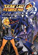 スーパーロボット大戦OG告死鳥戦記(1)