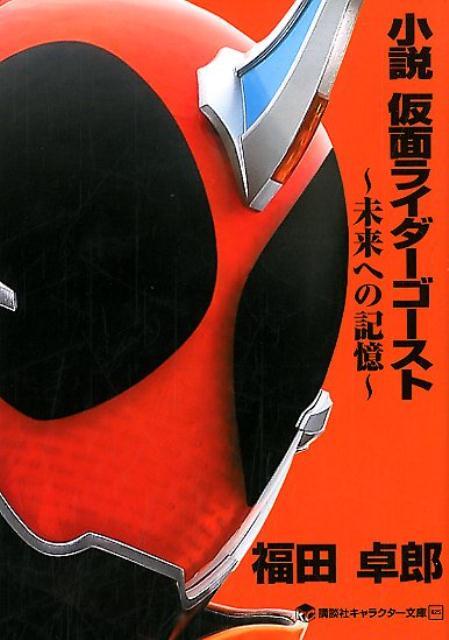 小説 仮面ライダーゴースト 〜未来への記憶〜 (講談社キャラクター文庫) [ 東映 ]