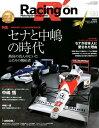 Racing on(500) Motorsport magazine 特集:セナと中嶋の時代 (ニューズムック)