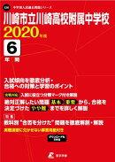 川崎市立川崎高校附属中学校(2020年度)