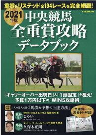 中央競馬全重賞攻略データブック(2021年版) (EIWA MOOK)